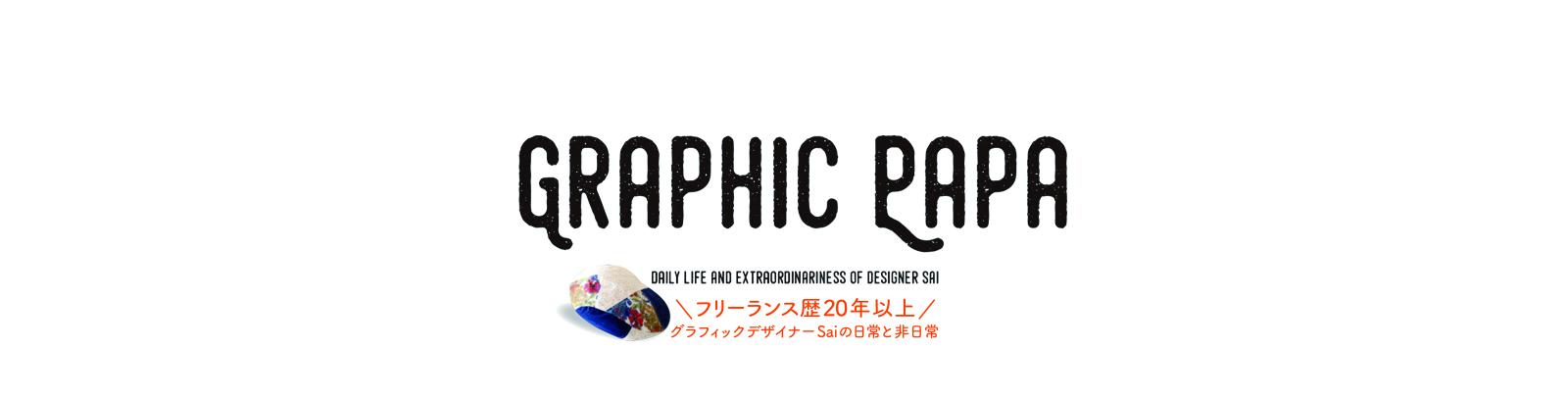 GRAPHIC PAPA デザイナーSaiの日常と非日常